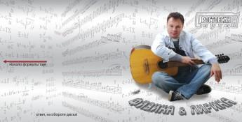 Сергей Ростовский, русский шансон, эстрадная песня, музыка онлайн, русский исполнитель, ресторанная музыка, физика и лирика