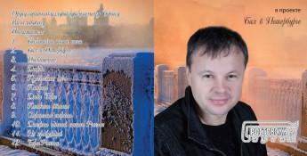 Сергей Ростовский, русский шансон, эстрадная песня, бал в петербурге, музыка бесплатно, ресторанная музыка